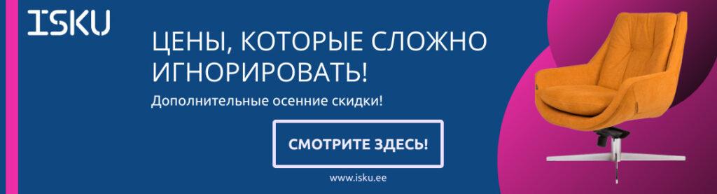 Sygisale -15 RUS-1110x300px-1110x300px